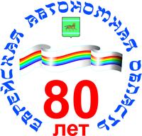 80 лет ЕАО